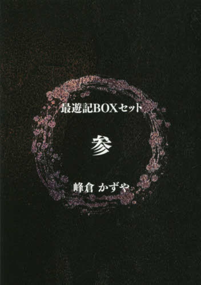 最遊記BOXセット 3巻