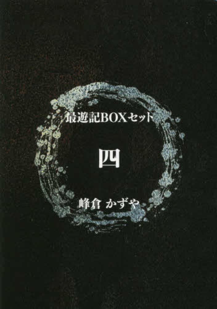 最遊記BOXセット 4巻