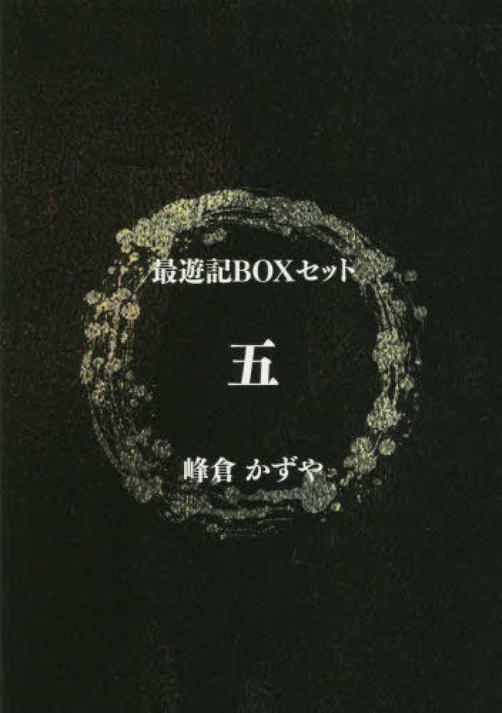 最遊記BOXセット 5巻