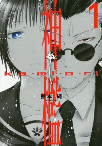 神檻 1巻