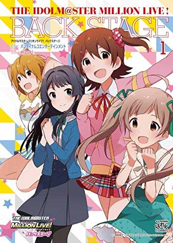 ◆特典あり◆アイドルマスターミリオンライブ!バックステージ 1巻