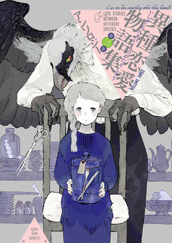 異種恋愛物語集 3巻