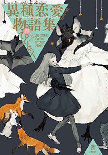 異種恋愛物語集 4巻