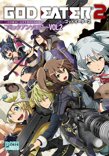 GOD EATER2 コミックアンソロジー 2巻