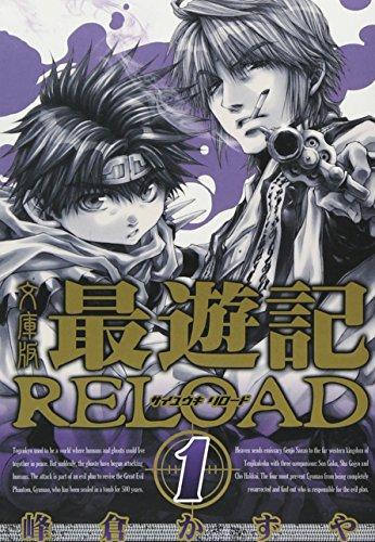 最遊記RELOAD [文庫版] 1巻