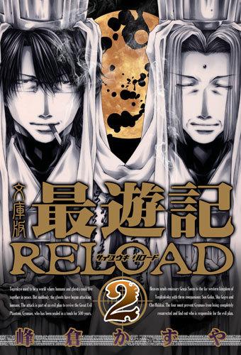 最遊記RELOAD [文庫版] 2巻