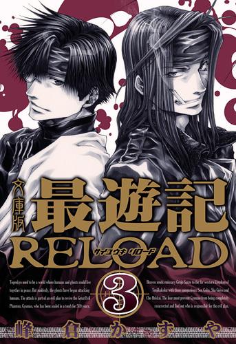 最遊記RELOAD [文庫版] 3巻