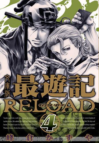 最遊記RELOAD [文庫版] 4巻