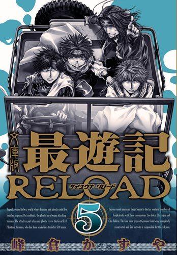 最遊記RELOAD [文庫版] 5巻