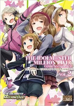 アイドルマスターミリオンライブ!コミックアンソロジー 2巻