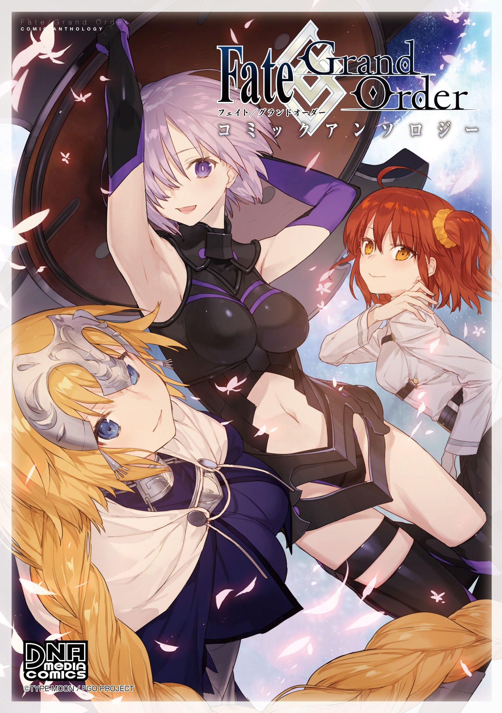 Fate/Grand Order コミックアンソロジー 1巻