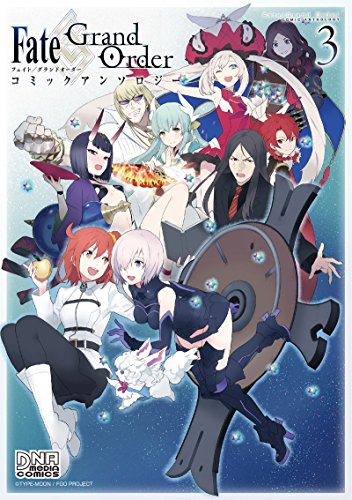 Fate/Grand Order コミックアンソロジー 3巻
