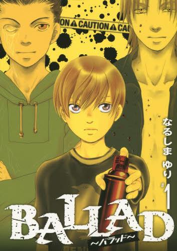 BALLAD〜バラッド〜 1巻