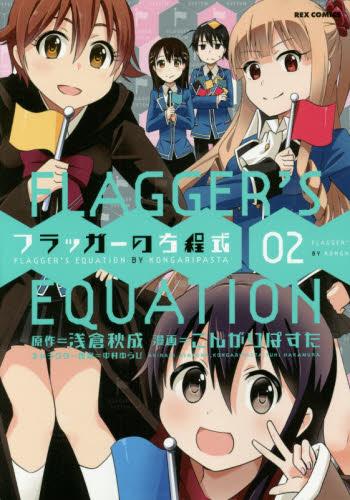 フラッガーの方程式 2巻
