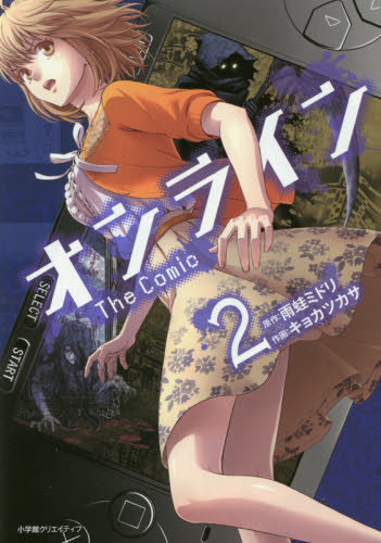 オンライン The Comic 2巻