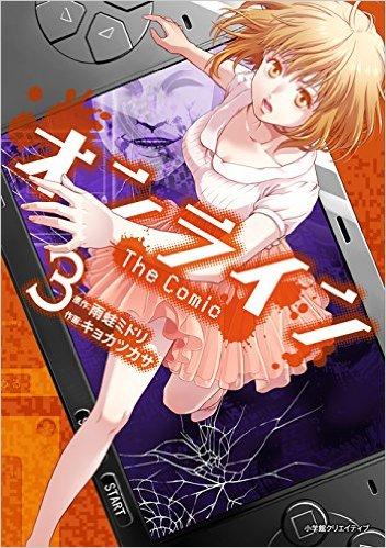 オンライン The Comic 3巻