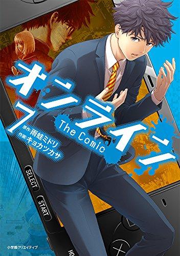 オンライン The Comic 7巻
