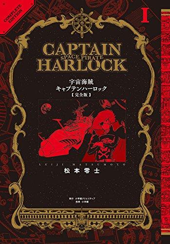 宇宙海賊キャプテンハーロック[完全版] 1巻