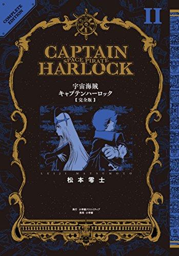 宇宙海賊キャプテンハーロック[完全版] 2巻