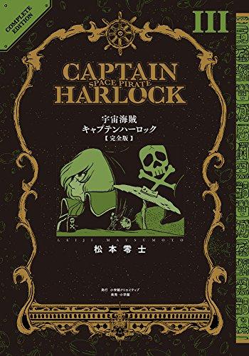 宇宙海賊キャプテンハーロック[完全版] 3巻