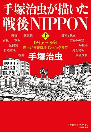 手塚治虫が描いた戦後NIPPON (上下巻) 1巻