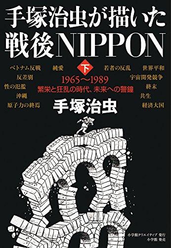 手塚治虫が描いた戦後NIPPON (上下巻) 2巻