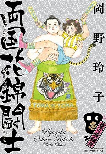 両国花錦闘士 1巻