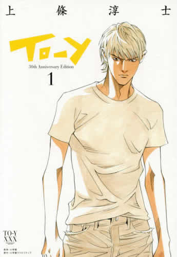 To-y 30th Anniversary Edition/トーイ デビュー30周年記念 1巻