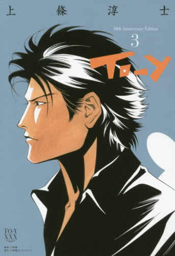 To-y 30th Anniversary Edition/トーイ デビュー30周年記念 3巻