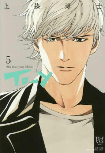 To-y 30th Anniversary Edition/トーイ デビュー30周年記念 5巻