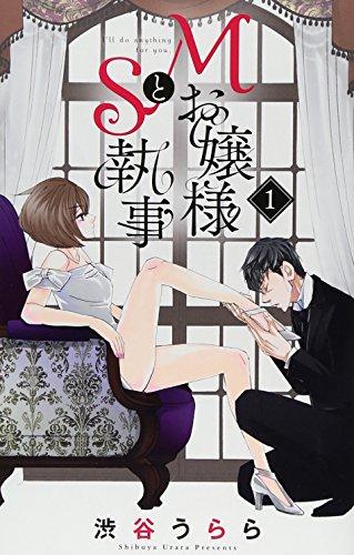 Mお嬢様とS執事 1巻