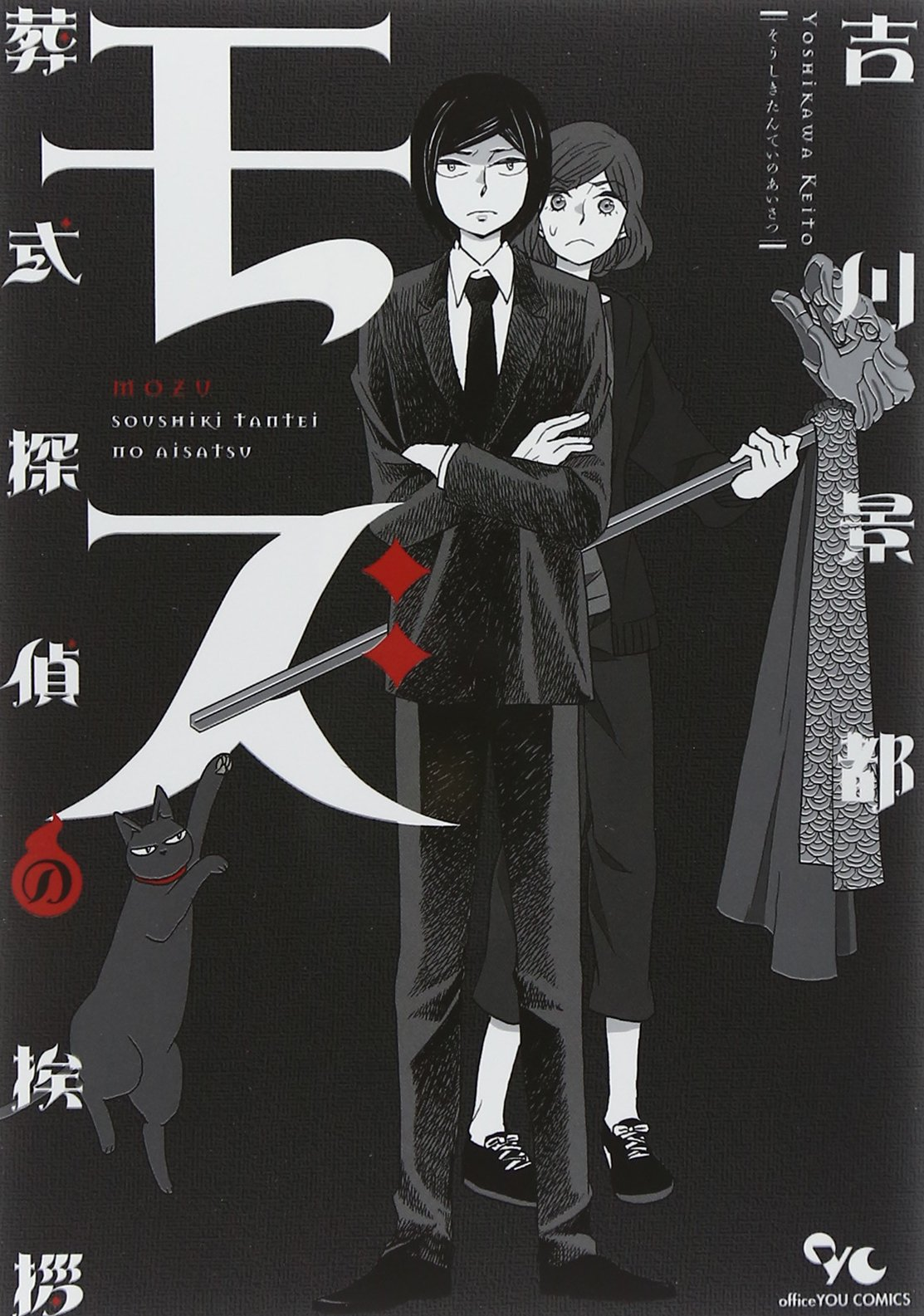 モズ 葬式探偵シリーズ 1巻