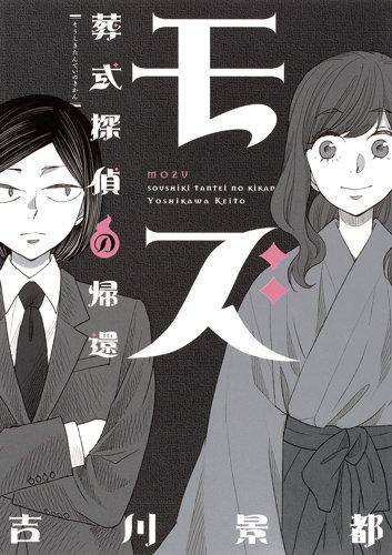 モズ 葬式探偵シリーズ 3巻