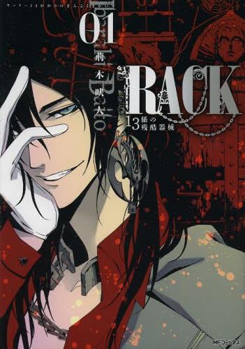 RACK −13係の残酷器械− 1巻