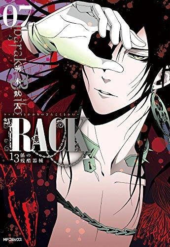 RACK −13係の残酷器械− 7巻