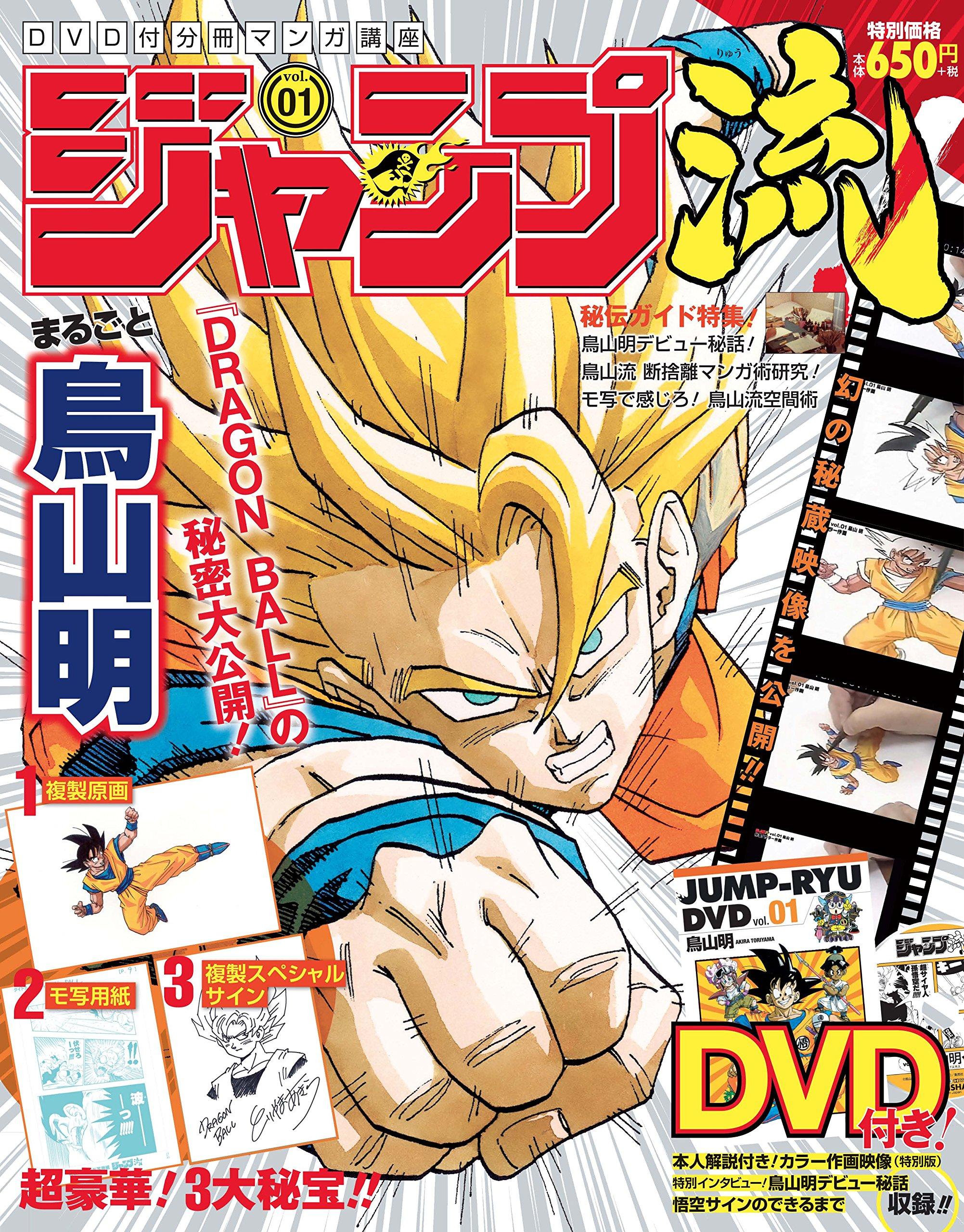ジャンプ流! DVD付分冊マンガ講座 1巻