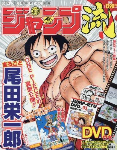 ジャンプ流! DVD付分冊マンガ講座 3巻