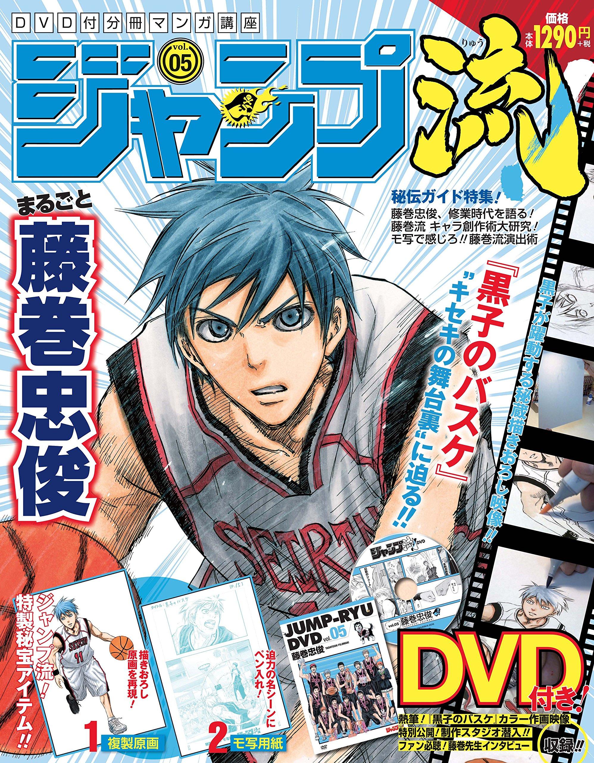 ジャンプ流! DVD付分冊マンガ講座 5巻
