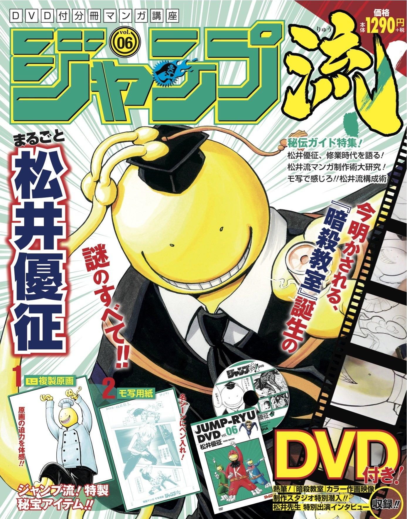 ジャンプ流! DVD付分冊マンガ講座 6巻