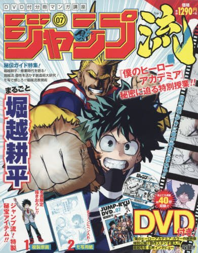 ジャンプ流! DVD付分冊マンガ講座 7巻
