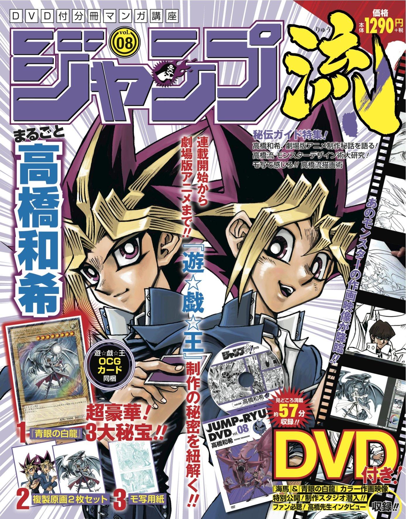 ジャンプ流! DVD付分冊マンガ講座 8巻
