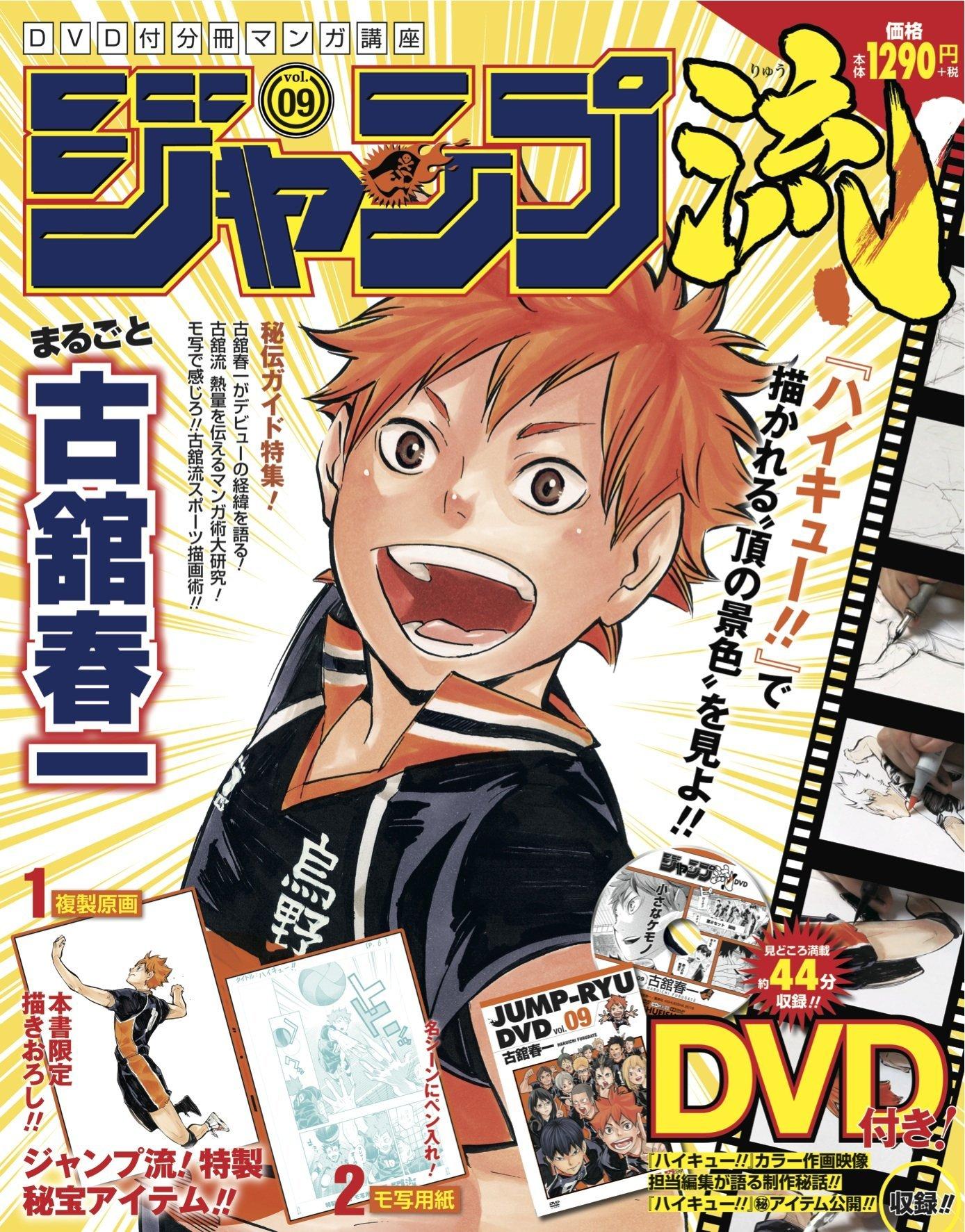 ジャンプ流! DVD付分冊マンガ講座 9巻
