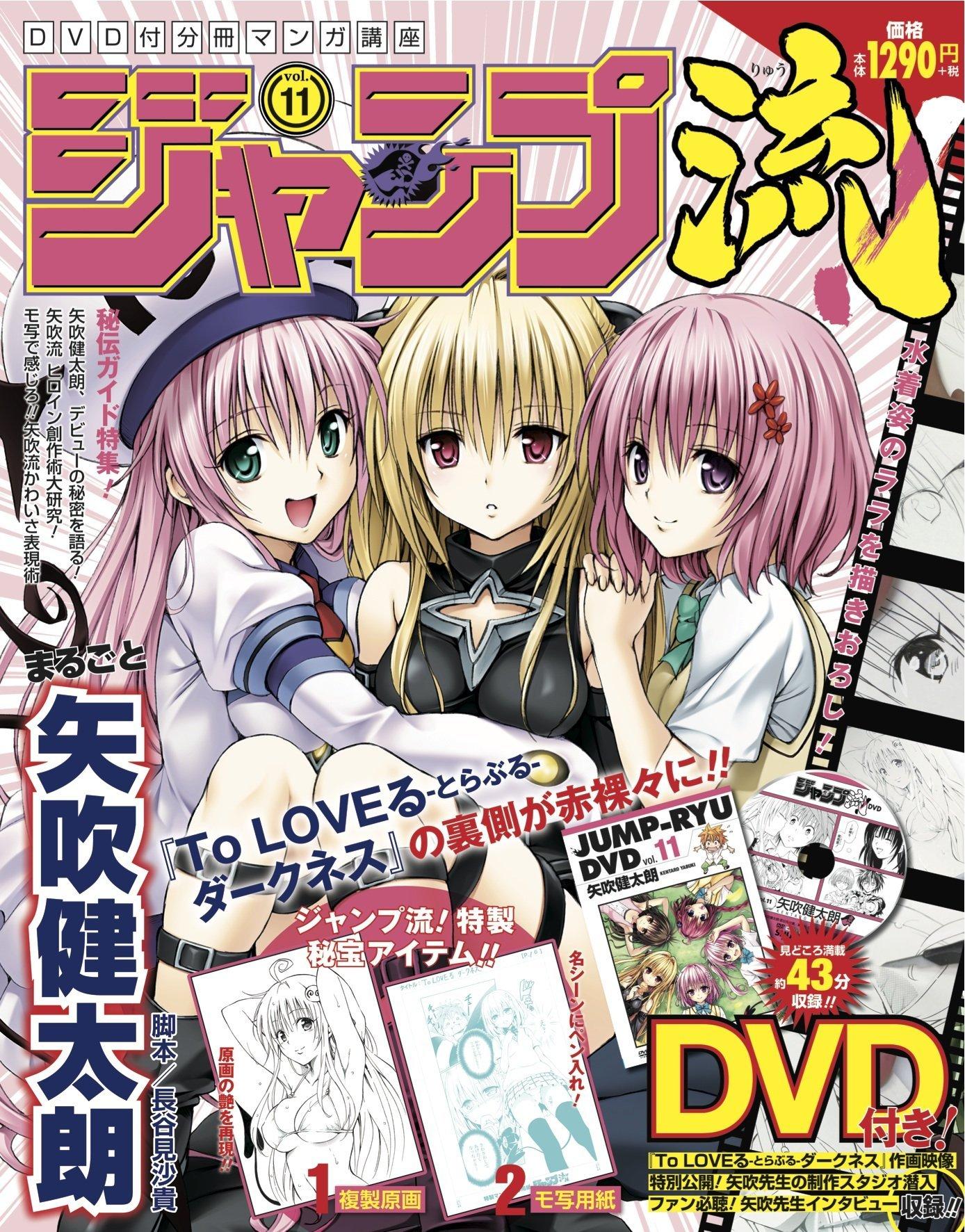 ジャンプ流! DVD付分冊マンガ講座 11巻
