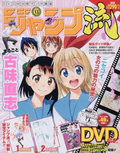 ジャンプ流! DVD付分冊マンガ講座 13巻