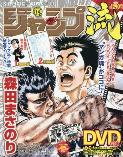 ジャンプ流! DVD付分冊マンガ講座 14巻