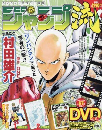 ジャンプ流! DVD付分冊マンガ講座 15巻