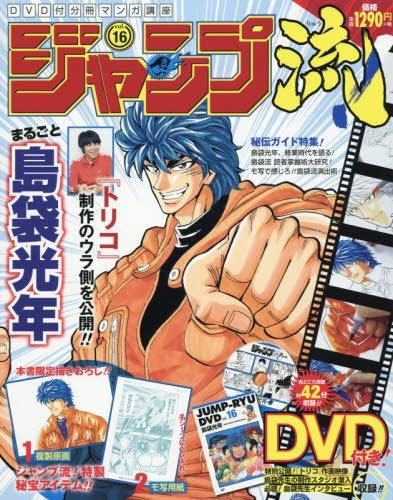ジャンプ流! DVD付分冊マンガ講座 16巻