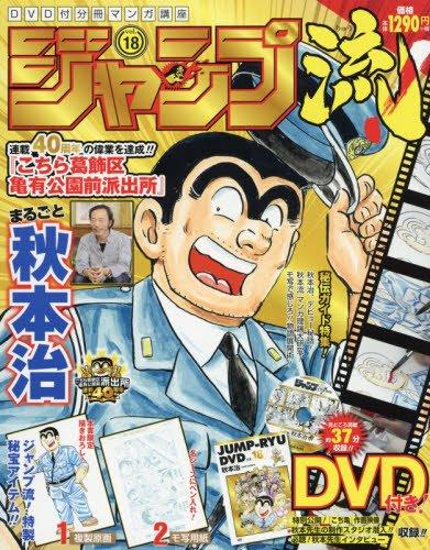 ジャンプ流! DVD付分冊マンガ講座 18巻