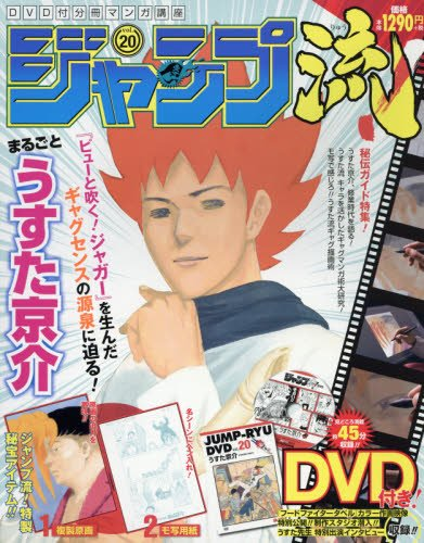 ジャンプ流! DVD付分冊マンガ講座 20巻