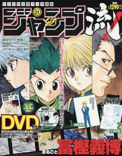 ジャンプ流! DVD付分冊マンガ講座 21巻